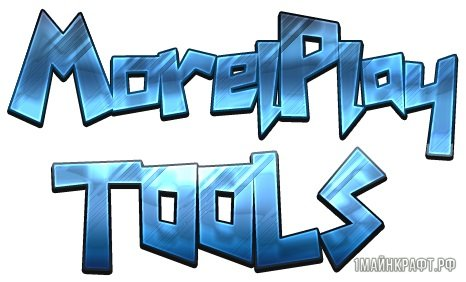 Мод MorelPlay Tools для Майнкрафт 1.10.2