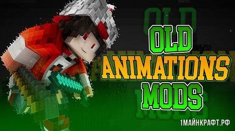 Мод Old Animations для Майнкрафт 1.8.9