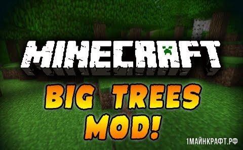 Мод BigTrees для Майнкрафт 1.6.4