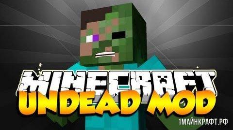Мод Undead Plus для Майнкрафт 1.7.10