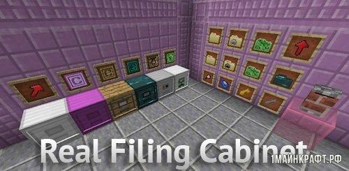 Мод Real Filing Cabinet для Майнкрафт 1.10.2