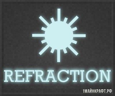 Мод Refraction для Майнкрафт 1.10.2