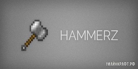 Мод Hammerz для Майнкрафт 1.11
