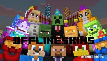 Мод OfflineSkins для Майнкрафт 1.11
