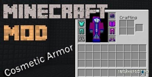 Мод Cosmetic Armor Reworked для Майнкрафт 1.11
