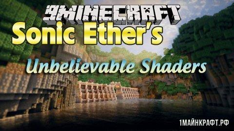 Шейдеры Sonic Ether's для Майнкрафт 1.11