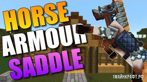 Мод Craftable Horse Armour and Saddle для Майнкрафт 1.11