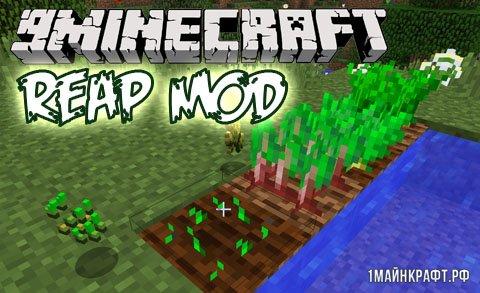 Мод Reap для Майнкрафт 1.11