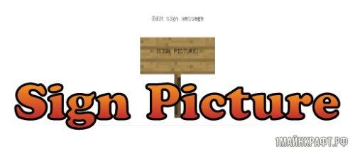 Мод Sign Picture для Майнкрафт 1.11