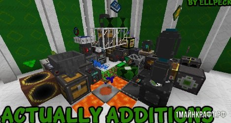 Мод Actually Additions для Майнкрафт 1.11