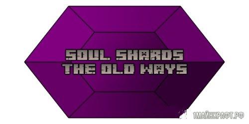 Мод Soul Shards: The Old Ways для Майнкрафт 1.11