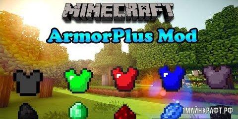Мод ArmorPlus для Майнкрафт 1.11