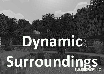 Мод Dynamic Surroundings для Майнкрафт 1.11
