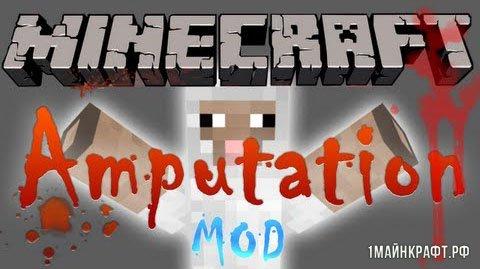 Мод на ампутацию конечностей для Майнкрафт 1.10.2 - Mob Amputation