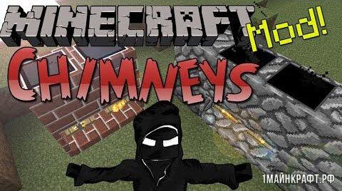 Мод Chimneys для Майнкрафт 1.11 - дымоход