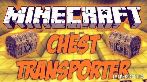 Мод Chest Transporter для Майнкрафт 1.11