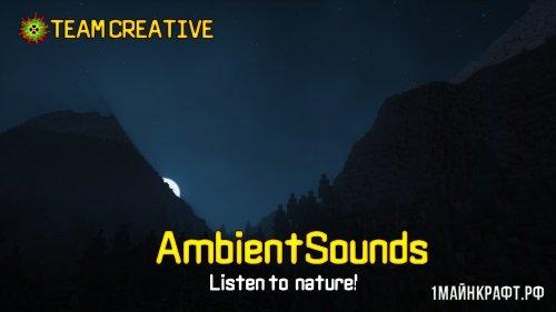 Мод AmbientSounds для Майнкрафт 1.11