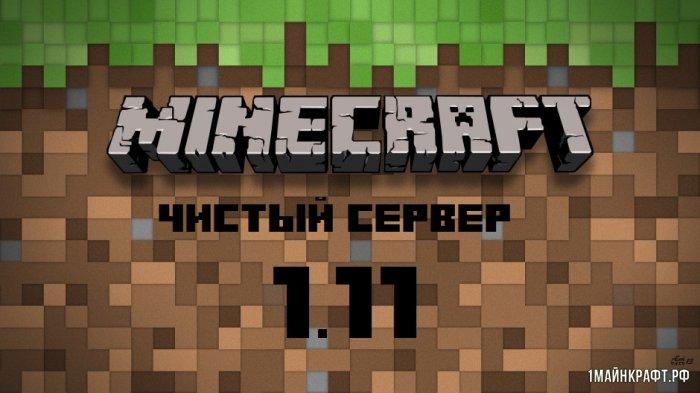 Чистый сервер Minecraft 1.11