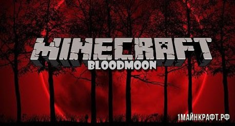 Мод Blood Moon для Майнкрафт 1.11