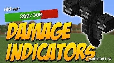Мод Damage Indicators для Майнкрафт 1.11 - индикатор урона