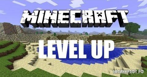 Мод Level Up для Майнкрафт 1.11