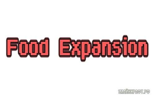 Мод Food Expansion для Майнкрафт 1.11 - новая еда