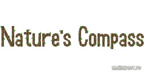 Мод Nature's Compass для Майнкрафт 1.11