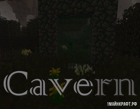 Мод Cavern для Майнкрафт 1.11