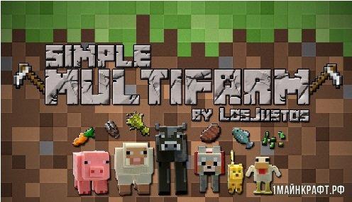 Мод SimpleMultiFarm для Майнкрафт 1.10.2