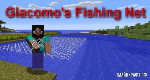 Мод Fishing Net для Майнкрафт 1.11 - рыболовные сети