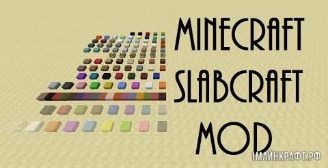 Мод Slabcraft для Майнкрафт 1.11 - плиты