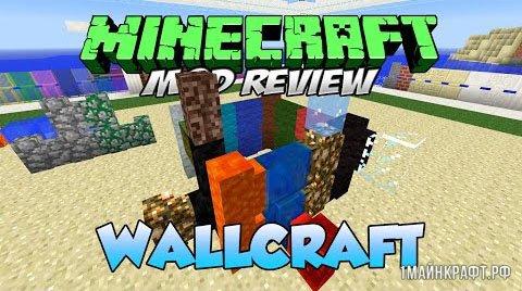 Мод Wallcraft для Майнкрафт 1.11 - стены