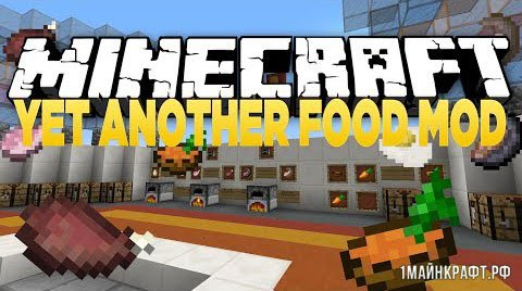 Мод Yet Another Food для Майнкрафт 1.11 - новые рецепты