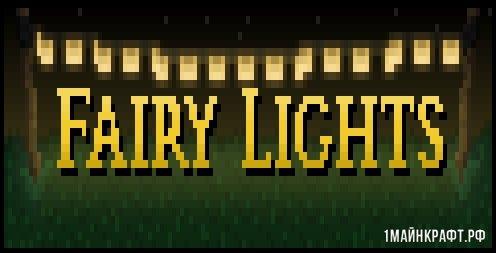 Мод Fairy Lights для Майнкрафт 1.11- гирлянды