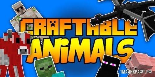 Мод Craftable Animals для Майнкрафт 1.10.2