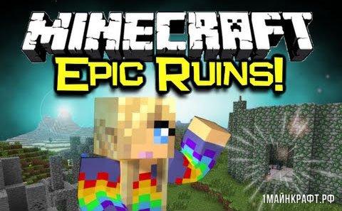 Мод Ruins для Майнкрафт 1.11 - руины
