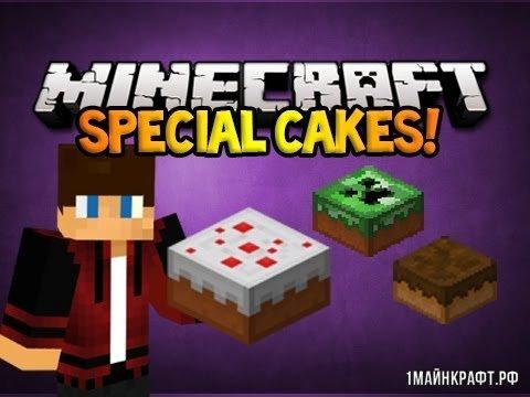 Мод Cake is a Lie для Майнкрафт 1.8.9
