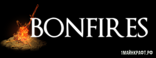 Мод Bonfires для Майнкрафт 1.10.2