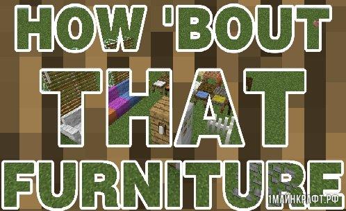 Мод How Bout That Furniture для Майнкрафт 1.11 - мебель