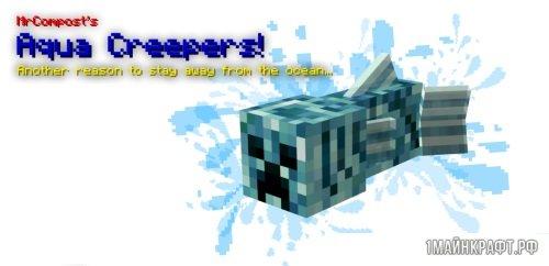 Мод Aqua Creepers для Майнкрафт 1.10.2