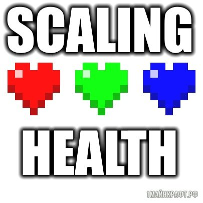 Мод Scaling Health для Майнкрафт 1.11