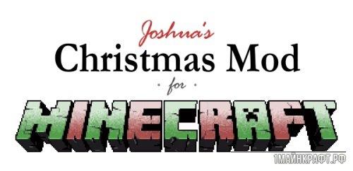 Мод Joshua's Christmas для Майнкрафт 1.10.2
