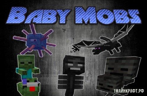 Мод Baby Mobs для Майнкрафт 1.11