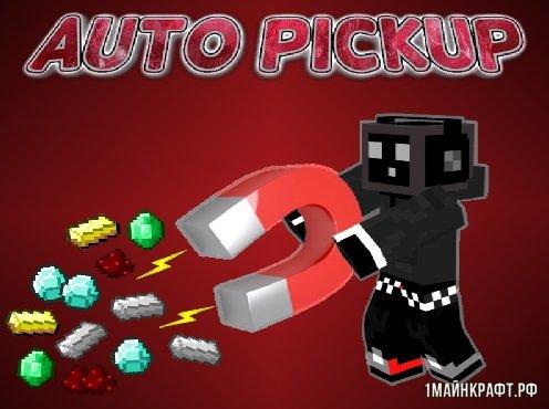 Мод Auto Pickup для Майнкрафт 1.11