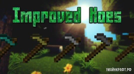 Мод Improved Hoes для Майнкрафт 1.11