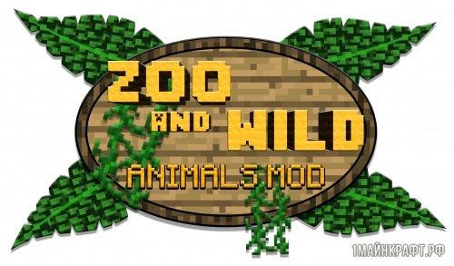 Мод Zoo & Wild Animals для Майнкрафт 1.8