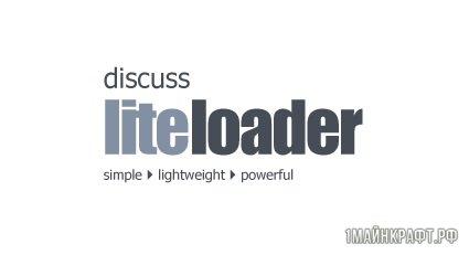 LiteLoader для Майнкрафт 1.11.2