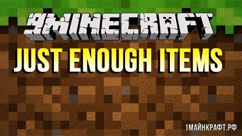 Мод Just Enough Items для Майнкрафт 1.11.2