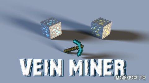 Мод Vein Miner для Майнкрафт 1.11.2