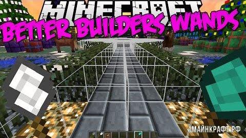 Мод Better Builder's Wands для Майнкрафт 1.11.2